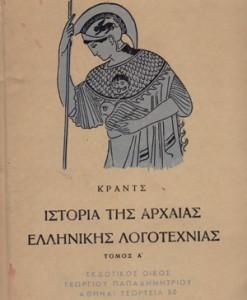 ISTORIA-ARXIAS-ELLADAS