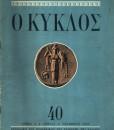KYKLOS-40