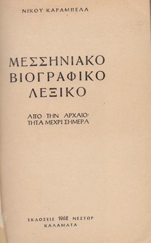 MESSINIAKO-BIOGRAFIKO-LEXIKO