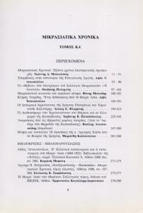 MIKRASIATIKA-XRONIKA-1