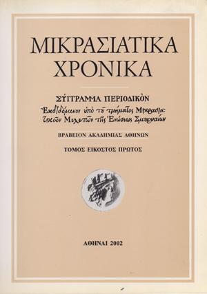 MIKRASIATIKA-XRONIKA