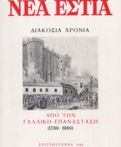 NEA-ESTIA-DIAKOSIA-XRONIA