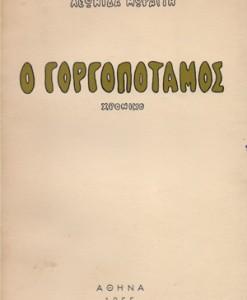 O-GORGOPOTAMOS