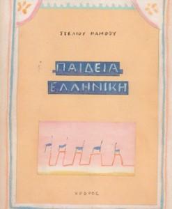 PAIDEIA-ELLINIKI