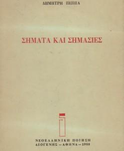 SIMATA-SIMASIES