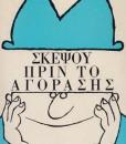 SKEPSOU-PRIN-TO-AGORASEIS