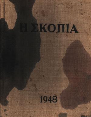 SKOPIA-1948