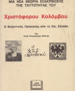 THEORIA-EXAKRIVOSIS-TOU-XRISTOFOROU-KOLOMVOU