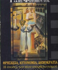 THRISKEIA-DIMOKRATIA-AUTONOMIA