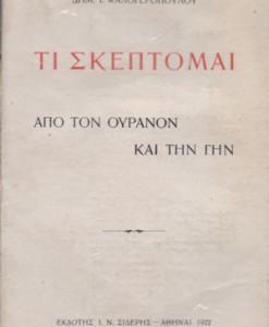 TI-SKEPTOMAI