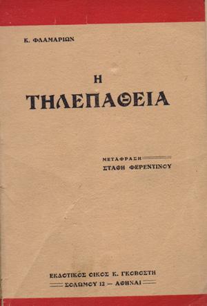 TILEPATHEIA