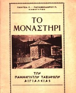 TO-MONASTIRI