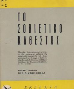 TO-SOVIETIKO-KATHESTOS