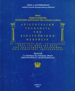 aristoteliki-telologia