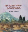byzantinos-esperinos