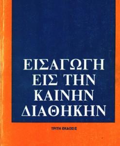 eisagogi-kaini-diathiki