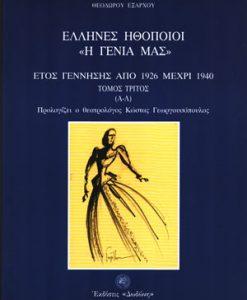 ellines-ithopoioi