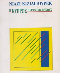 i-kypros-peran-tou-etnous