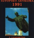 istoriko-lefkoma
