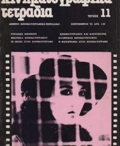 kinimatografika-tetradia-11