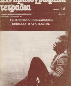 kinimatografika-tetradia-18