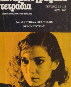 kinimatografika-tetradia-22-23