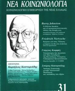 nea-koinoniologia-31