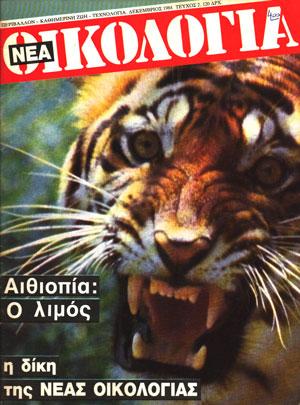 nea-oikologia