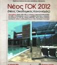 neos-gok-2012