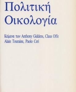 politiki-oikologia