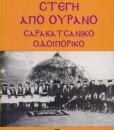 stegi-apo-ourano