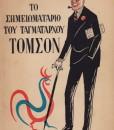 to-simeiomatario-tou-tagmatarxou-tomson
