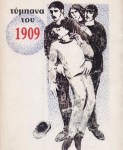 tympana-tou-1909