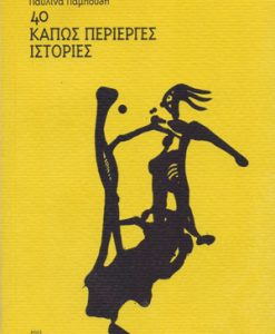 40-kapws-perierges-istories