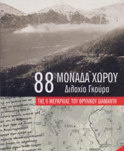 88-MONADA-XOROU