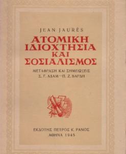 ATOMIKI-IDIOKTISIA-KAI-SOSIALISMOS