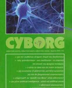 CYBORG-13