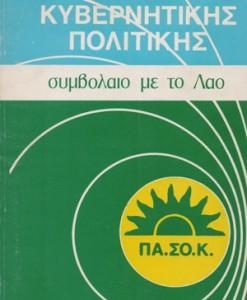 DIAKIRIXI-KIVERNITIKIS-POLITIKS