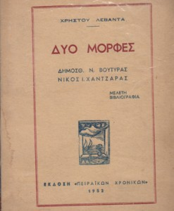 DYO-MORFES