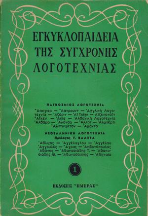 EGIKLOPAIDEIA-TIS-SIXRONIS-LOGOTEXNIAS