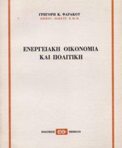 ENERGEIAKI-OIKONOMIA