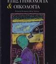 EPISTIMOLOGIA-KAI-OIKOLOGIA