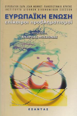 EUROPAIKI-ENOSI