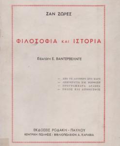 FILOSOFIA-KAI-ISTORIA