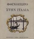 FTHINOPORO-STIN-ITALIA