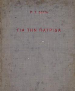 GIA-TIN-PATRIDA