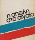 I-APEILI-STO-AIGAIO