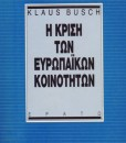 I-KRISI-TWN-EYROPAIKWN-KOINOTITWN