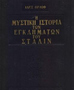 I-MISTIKI-ISTORIA-TWN-EGKLIMATWN-TOU-STALIN