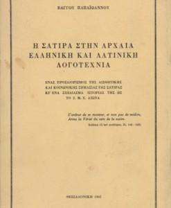 I-SATIRA-STIN-ARXAIA-LOGOTEXNIA
